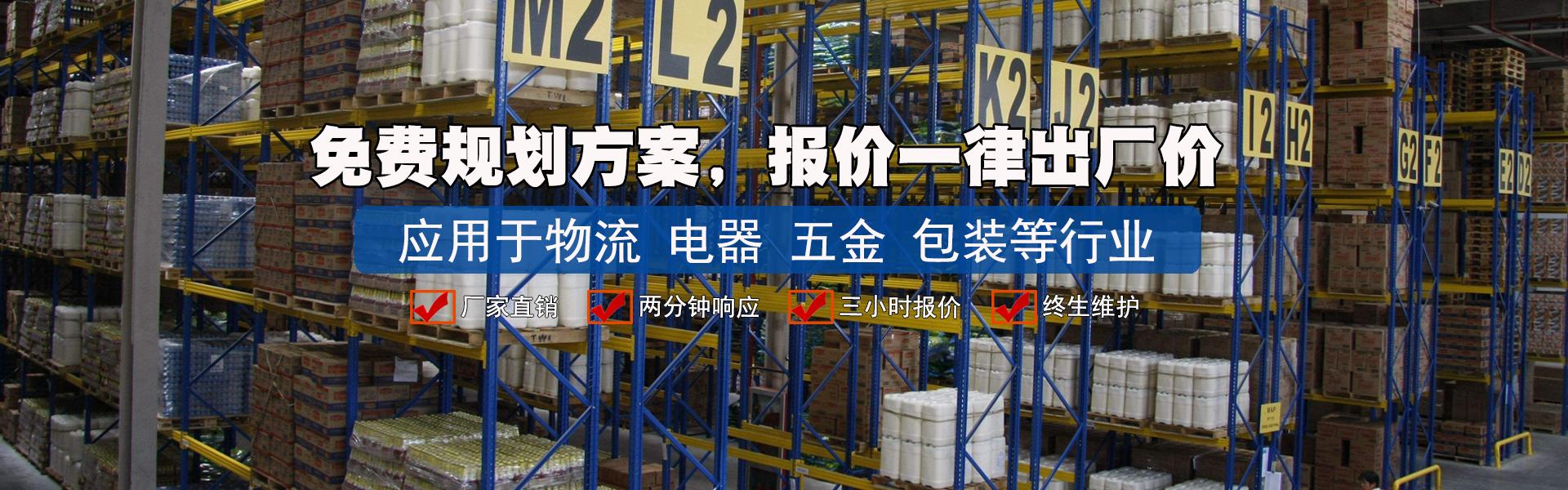 物流家具包装货柜仓库